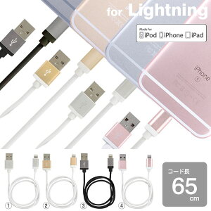 【GIZMODO 掲載】本体カラーと同色ケーブルでコーディネート!ライトニングケーブル iphone5 ip...