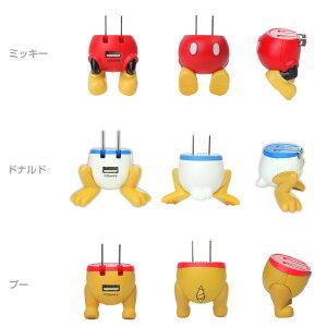 ディズニーキャラクター/USB-AC充電器おしりシリーズ【RCP】【楽ギフ_包装】