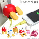 ディズニー キャラクター USB AC充電器 おしりシリーズ 【 スマホ スマートフォン iPhon ...