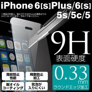 iPhone6 Plus iPhone6 iPhone5s iPhone5c iPhone5 強化ガラス 保護フィルム TEMPERED GLASS 0.33mm ラウンドエッジ 【 iPhone 6 ガラス フィルム iphone6plus 保護ガラス 衝撃吸収 液晶保護シート ガラスフィルム 9h 気泡軽減】[一部予約]