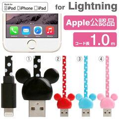 【Apple公式】水玉が かわいい lightning ケーブル ディズニー ライトニングケーブル MFI 認証 ...