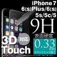 送料無料 iPhone7 iPhone6 Plus iPhone6s iPhone SE iPhone5s/5 iPhone5c ガラスフィルム TEMPERED GLASS ラウンドエッジ 0.33mm 【アイフォン7 アイフォン6 強化ガラス ガラス フィルム 9H 】