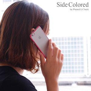 [iPhone6(4.7インチ)専用]サイドカラードクリアPCケース【RCP】【楽ギフ_包装】