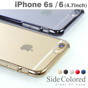 送料無料 iPhone6 iPhone6s ケース クリア サイドカラード 【 スマホケース iphone6 iphone6s ケース iphone6s 透明 iphone6s カバー iphone6s ハード クリアケース iphone6s アイフォン6 iphone 6s アルミバンパーみたいな iPhoneケース 】