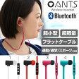 送料無料 ANTS アンツ ワイヤレス イヤホンマイク Bluetooth 4.0 wireless 【 イヤホン bluetooth 高音質 スポーツ ランニング イヤホン 音楽 通話 リモコン ヘッドセット iphone 】