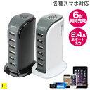 HEXA 6ポート usb充電器 デスクトップ USB-ACチャージャー 【 usb 充電器 2.4 ...