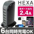 送料無料 HEXA 6ポート usb充電器 デスクトップ USB-ACチャージャー 【 usb 充電器 2.4a スマホ タブレット スマートフォン iphone ac usb コンセント usb急速充電器 】