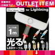 MFi認証 光る Lightning ケーブル LED Bright 1m 【 アルミ ライトニングケーブル lightning usb ケーブル mfi 認証 光る ライトニングケーブル 充電ケーブル 】
