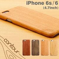 送料無料 iPhone6 iPhone6s ケース Contour コントゥア 天然木 薄型 ハードケース 【 スマホケース アイフォン6 ケース 木 木目 木製 ウッドケース カバー iPhoneケース】