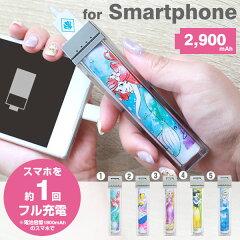 送料無料 ディズニー キャラクター コスメティック スティック型 モバイルバッテリー 2900…