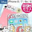 iPhone6 iPhone6s iPhone7 ガラスフィルム ディズニー ラウンドエッジ 0.33mm 保護フィルム 【 ディズニープリンセス 9H アイフォン6 強化ガラス アリエル アリス ラプンツェル 】