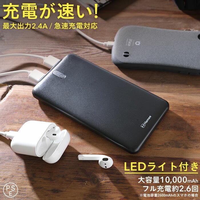 バッテリー・充電器, モバイルバッテリー  PSE 2 10000mAh iphone iphone7 iphone8 iphone xs iphone xr android hamee