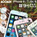 iPhone6 iPhone6s iPhone7 iPhone8 ガラスフィルム ムーミン ラウンドエッジ 0.33mm 保護フィルム 【 iphone8 リトルミイ 9H アイフォン8 アイフォン7 強化ガラス スナフキン iPhone 】