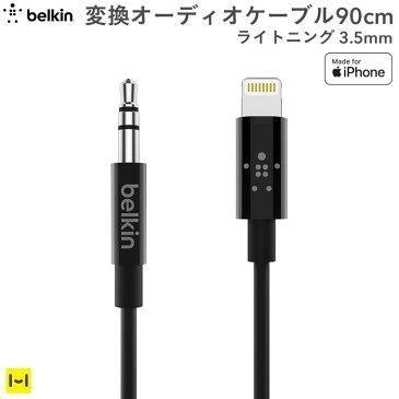 車の中でスマホの音楽を聴く 音楽 ケーブル belkin Lightning to 3.5mm 変換オーディオケーブル 90cm(ブラック)【iphone アイフォン 変換ケーブル iphone8 iphonex iphone6s iphonese 車載 スピーカー apple認証 MFi取得品】