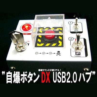 【6/3 10:00まで送料無料】音入り自爆ボタンDX.USB2.0ハブ【soryouk】【smtb-TD】【yokohama...