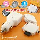 【アイフォーン/アイフォン/アイホン】【携帯充電器】◆iPhone4 3G[S]対応◆DSLiteとiPodも充...