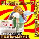送料190円〜【ザ!世界仰天ニュース】【ズームイン!!SUPER】5/21に日本テレビ「DON!」で紹介[...
