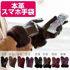 【送料無料】こだわりの本革レザーグローブ!5本指×手のひらでタッチ 手袋 スマートフォン対応...