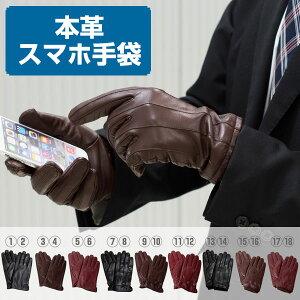 スマートフォン対応シープスキン本革グローブメンズ