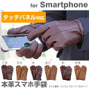 【送料無料】こだわりの本革レザー! スマートフォン対応 スマホ手袋 5本指×手のひらでタッチ...
