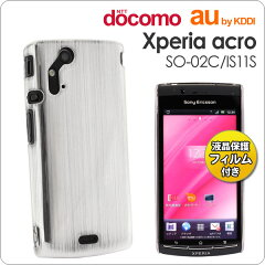 [Xperia acro(docomo SO-02C/au IS11S)専用]ハードケース(メタルシルバー)【ジャケット/カバー...