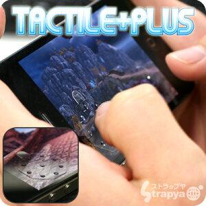 タクティルプラス◆タッチパネル型スマートフォン用ゲームコントローラー触感シート 2枚セット...