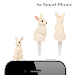popin Natural ウサギ (ホワイト)【アクセサリー/イヤホン/イヤフォン/プラグ/スマートフォンピ...