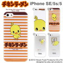 【iPhone5 ケース】 iPhone5 カバー iphone5 アイフォン5 チキラーズ【iPhone5s iPhone5 ケ...