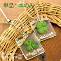 It is one in the world. It is one in the excellent four-leaf clover case carrying strap world of the original ♪ happiness only for you. Excellent four-leaf clover case carrying strap [in a bag and a wallet GOOD] of the original ♪ happiness only for you