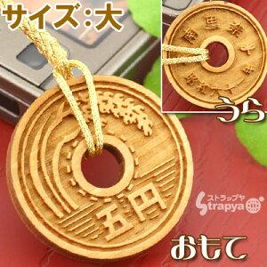 【オリジナル名入れ♪】五円玉にあなたのお名前刻みます!ご縁がありますように。大きめサイズ...