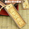 Original ♪ Hakone marquetry ware wooden tally (very much) only for you [in a bag and a wallet GOOD] original ♪ Hakone marquetry ware wooden tally (very much) only for you [in a bag and a wallet GOOD]