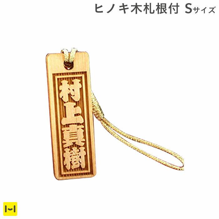 ヒノキ木札(千社札)根付携帯ストラップ