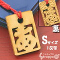Wooden tally having roots one character type (small size) without letter