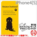[Softbank iPhone 4専用]ケース [yoshihito]ミニチュアだっくす?【ジャケット/カバー】【スマ...