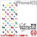 [Softbank iPhone 4専用]ケース [yoshihito]DOGカラーモノグラム【ジャケット/カバー】【スマ...