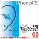 [Softbank iPhone 4専用]ケース[yoshi]Dolphin Love(ブルー)【ジャケット/カバー】【スマート...