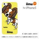 うちの仔いるかな?可愛いワンちゃんのDOGデザインiPhone5ケース!犬の種類は130犬種もあるから...