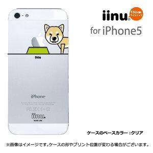 うちの仔いるかな?可愛いワンちゃんのDOGデザインiPhone5s iPhone5ケース!犬の種類は130犬種...