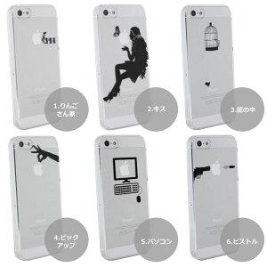 [iPhone5専用]Applusアップラスハードクリアケース(ブラック1)【ジャケット/スマホカバー/スマホケース】【iPhoneケース/iPhone5ケース】【スマートフォン/アイフォン】(Apple/au/Softbank)
