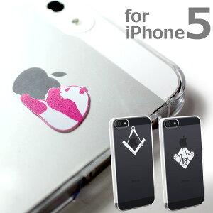 【送料無料】リンゴマークにプラスするアップラスiphoneケース。アップルマーク iphone5s ケー...