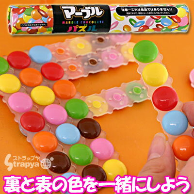 Meiji marble chocolate puzzle fs3gm