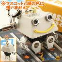 電子部品から生まれたロボットストラップ(キーボン)【バッグや財布にもGOOD】