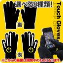 [予約]手袋したままiPhoneをタッチ操作できる!タッチパネル対応手袋◆タッチグローブ(柄あり)...