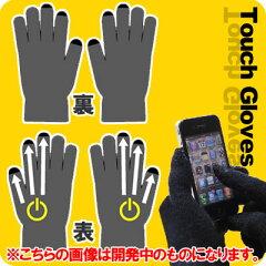 【1月4日AM10:00まで送料無料】手袋したままiPhoneをタッチ操作できる!タッチパネル対応手袋...