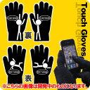 [予約]手袋したままiPhoneをタッチ操作できる!タッチパネル対応手袋◆タッチグローブ(ピクト/...