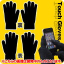 [予約]手袋したままiPhoneをタッチ操作できる!タッチパネル対応手袋◆タッチグローブ(無地/ブ...