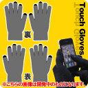 [予約]手袋したままiPhoneをタッチ操作できる!タッチパネル対応手袋◆タッチグローブ(無地/グ...