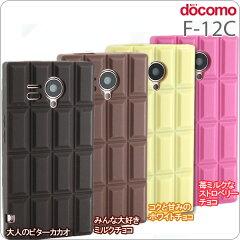 アナタのスマートフォンを甘いチョコレートにしちゃいます♪チョコシリコンケース[docomo F-12C...