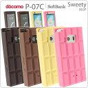 アナタのスマートフォンを甘いチョコレートにしちゃいます♪チョコシリコンケース[docomo P-07C...