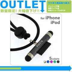 【スマートフォン タッチペン】【スマホ タッチペン】[iPhone・iPod対応]タッチペン一体型ネックストラップ PenNe【スマートフォン/アイフォン/アイフォーン/アイポッド】【RCP】(あす楽対応)(2013-O)